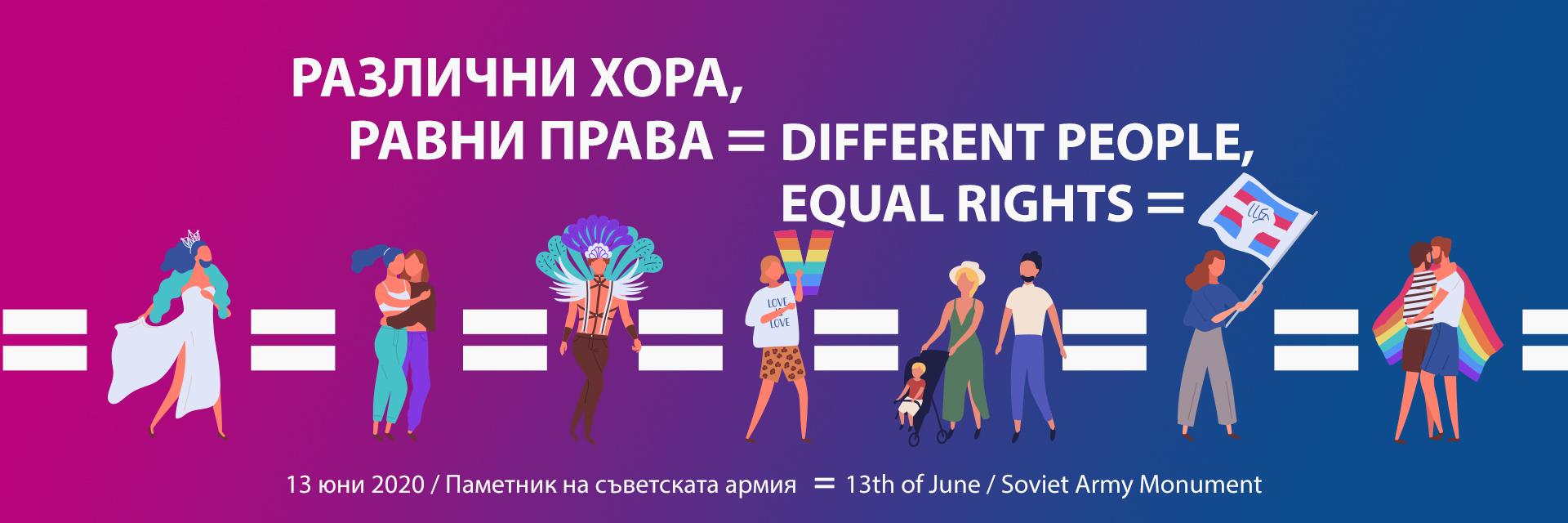 Sofia Pride will be on 13 June 2020